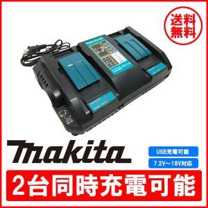 マキタ 充電器 DC18RC 2個同時 互換充電器 7.2V 〜 18V 対応 14.4V 18.0V バッテリー対応 PSEマーク取得 makita bestanswe