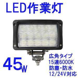 LED ワークライト ランプ 防塵 防水 45W 15連 単品 角型 広角 ワークランプ 作業灯 12v/24v 対応 1年保証 送料無料|bestanswe
