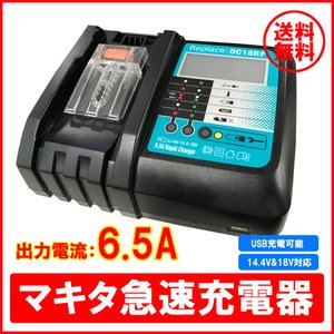 マキタ makita 充電器 6.5A  急速充電対応 液晶付き DC18RC 互換充電器  パワーツール 残量表示 電池 パック bestanswe