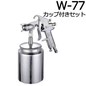スプレーガン W77S 2.0mm W-77 カップ付き 1000ml 油性塗料専用 中型スプレーガン 吸上式 エアースプレーガン|ベストアンサーの宝ショップ