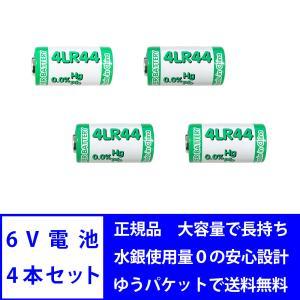 6V 電池 4本セット 4LR44 アルカリ電池 水銀 カドミウム 不使用 ROHS CE MSDS 基準達成|bestanswe