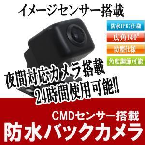 角型バックカメラ 広角140°シャープ製CMD搭載 安全車載用カメラ 取り付け簡単 バックアイカメラ|bestanswe