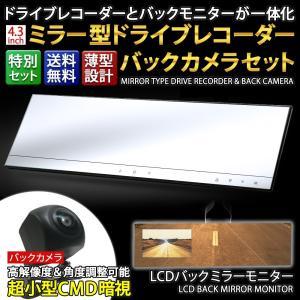ドライブレコーダー バックカメラ セット 角型 4.3インチルームミラー型ドライブレコーダー SHARP製イメージセンサー CCD 搭載 日本語マニュアル付属 送料無料|bestanswe