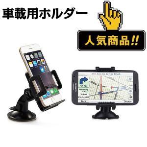スマートフォン車載ホルダー 携帯ホルダー 360度回転可能 ゲル吸盤式スマホ・携帯・モバイル車載スタンド カーマウント 車載用マウント bestanswe