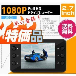 ドライブレコーダー 2.7インチのHDモニタードライブレコーダー 1080P 高画素カメラ搭載 送料無料|bestanswe