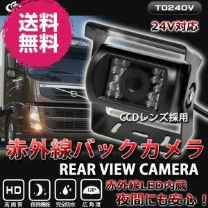 バックカメラ 防水 広角 赤外線暗視機能付 12/24V対応 トラック車載バックカメラ 送料無料|bestanswe