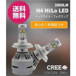 3000LM H4 Hi/Lo 片面発光 オールインワンタイプ 最先端LED 送料無料!LEDヘッドライト 3000LM H4 Hi/Lo|bestanswe