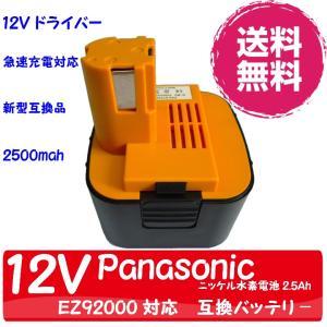 パナソニック (ナショナル) バッテリー 2500mAh EZ9200 EZ9108 EY9200 EY9201 互換バッテリー bestanswe