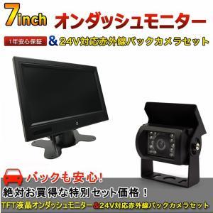 TFT7インチオンダッシュモニター&トラック車載バックカメラ セット 防水 広角 赤外線暗視機能付 12/24V対応 トラック車載バックカメラ 送料無料|bestanswe