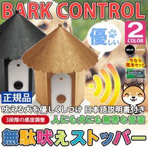 犬 無駄吠え防止グッズ 無駄吠え禁止くん トレーニング しつけ ペット用品 無駄吠え 止める 超音波で吠えるのを防止 自動感知 電池付属 送料無料|bestanswe