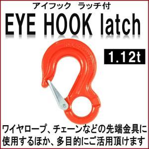 フック アイフック ラッチ付 1.12t スリングベルト先端 ワイヤー ロープ チェーン ベルト フック 道具 工具|bestanswe