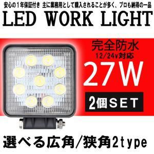 ワークランプ ワークライト 角型 27w 9連 2個セット 広角・狭角選択自由ワークランプ LED作業灯 LEDワークライト12v/24v対応 1年保証保証 送料無料|bestanswe