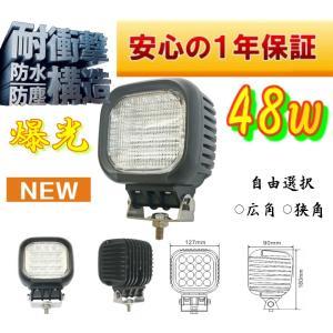 ワークランプ ワークライト 角型 48w 1個単品 広角・狭角選択自由ワークランプ LED作業灯 LEDワークライト 12v/24v対応 1年保証 送料無料|bestanswe
