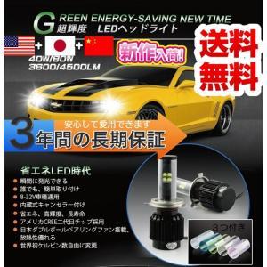 送料無料 LEDヘッドライト H4 /Hi-Lo切り替え 4500lm CREE LED 一体型 次世代LED ヘッドランプ 5000k/6000k/8000k|bestanswe