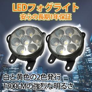 LEDフォグライト フォグランプled 高輝度 LEDライト...
