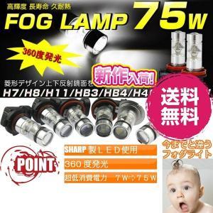 LEDフォグランプ 75W 2個セット SHARP製チップ 多型番可選 H4/HB3/HB4/H8/H11/H16 フォグライト LEDバルブ 6000K/ホワイト|bestanswe