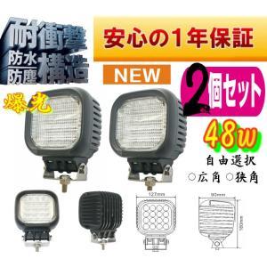 ワークランプ ワークライト 角型 48w 2個セット 広角・狭角選択自由ワークランプ LED作業灯 LEDワークライト 12v/24v対応 1年保証 送料無料|bestanswe