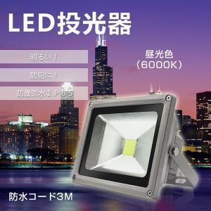 投光器 LED 20W ハイパワー LED投光器 昼光色 6000K 広角120度 防水加工 3mコード付き LEDライト 看板灯 集魚灯 作業灯 駐車場灯 ナイター 送料無料 bestanswe