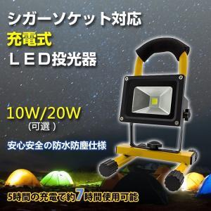 投光器 LED 20W ハイパワー 持ち運び投光器 昼光色 充電式 投光機 ポータブル 軽量 防水加工 バッテリー搭載 充電式ライト 送料無料|bestanswe