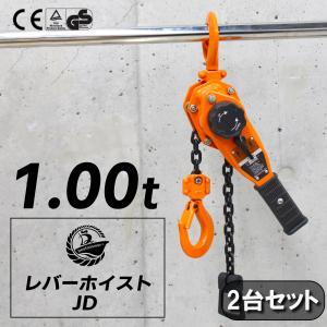 ■ 最新モデル!! レバーホイスト1ton 1000kg 1トン 軽量化 小型化 チェーンローラー ...