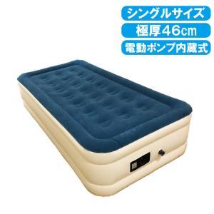 快適極厚電動 エアーベッド シングル サイズ ダブル もございます ベッド ベット 空気 柔らか|bestanswe