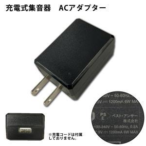 充電式 集音器 専用部品 ACアダプター 送料無料|ベストアンサーの宝PayPayモール店