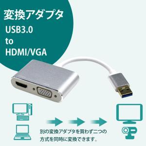 変換アダプター USB3.0 to HDMI/VGA パソコン ケーブル PC プロジェクター テレビ モニター 巣ごもり すごもり XP 対応 送料無料|ベストアンサーの宝PayPayモール店