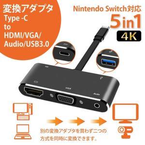スイッチ 対応 Switch 変換アダプター USB typeC to HDMI/VGA/Audio/USB3.0 接続ケーブル 巣ごもり すごもり アンドロイド Android スマホ 送料無料|ベストアンサーの宝PayPayモール店
