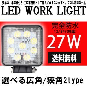 ワークランプ ワークライト 27w 9連 単品 角型 丸型 広角 狭角 選択自由ワークランプ LED作業灯 LEDワークライト12v/24v対応 1年保証 送料無料|bestanswe