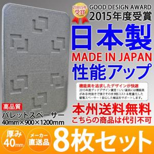 メーカー直送 日本製パレットスペーサー 厚み40mm 900×1200mm ロジボード 8枚セット トラック パレットスペーサー マルイチ 送料無料 bestanswe