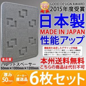メーカー直送 日本製パレットスペーサー 厚み50mm 1000×1200mm ロジボード 6枚セット トラック パレットスペーサー マルイチ 送料無料 bestanswe