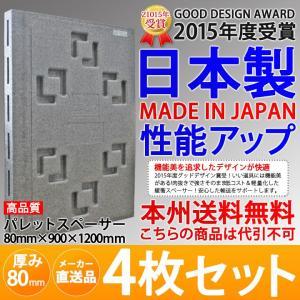 メーカー直送 日本製パレットスペーサー 厚み80mm 900×1200mm ロジボード 4枚セット トラック パレットスペーサー マルイチ 送料無料|bestanswe
