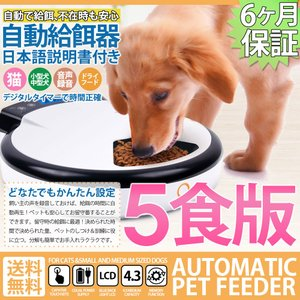 ペットフィーダー オートペットフィーダー 自動給餌機 給餌機 オートマティック 小 5食版 犬 猫 ネコ エサやり ドッグフード ボウル ペット用品 送料無料|bestanswe
