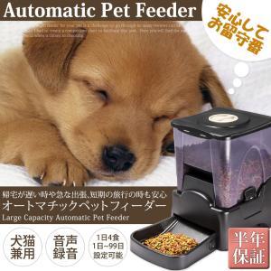 ペットフィーダー オートペットフィーダー 自動給餌器 給餌機 オートマティック ブラック 透明 犬 猫 ネコ エサやり ドッグ ペットフード ペット用品 送料無料|bestanswe