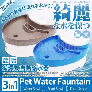 給水器 自動循環給水器 犬用 猫用 ペットウォーターファウンテン ペットフィーダー 循環式 水やり 餌 水飲み給水機 ペットフード 皿付き ペットボトル不要|bestanswe