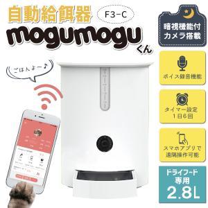 ■2年保証 スマホ連動 アプリ 自動 エサやり ペットフィーダー 給餌機 ペットカメラ 自動 給餌器...