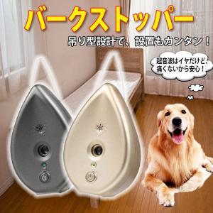 新発売 吊り型 バークストッパー 無駄吠え 止める しつけ トレーニング 犬 乾電池付き 無駄吠え禁止 ペット用品 グッズ|bestanswe