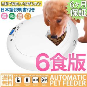 自動 給餌器 給餌機 6食分 ホワイト 自動餌やり機 オートペットフィーダー 犬 猫 エサやり ドッグフード ペットフード ペット用品 bestanswe