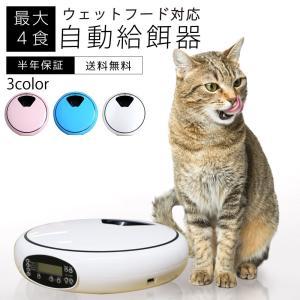 自動 給餌器 給餌機 4食分 ホワイト 自動餌やり機 オートペットフィーダー 犬 猫 エサやり ドッグフード ペットフード ペット用品