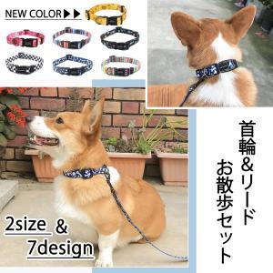 犬 リード 首輪 リードセット 小型犬 中型犬 大型犬 おしゃれ かわいい ブランド 痛くない ペット用品|ベストアンサーの宝ショップ