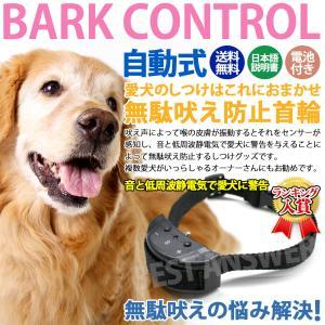 バークコントローラー 無駄吠え防止 しつけ 首輪 トレーニング 犬 乾電池付き 無駄吠え防止器 無駄吠え禁止 ペット用品 グッズ|ベストアンサーの宝ショップ