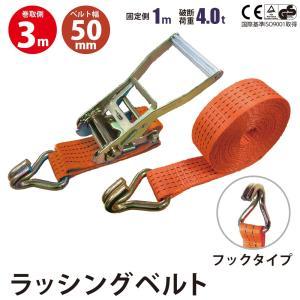 ガチャガチャ ラチェット式 ラッシングベルト Jフック 幅50mm 固定側1m 巻側3m バックル式 工具 作業|bestanswe