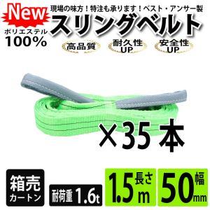 業務用 スリング スリングベルト ナイロンスリング ベルトスリング 1.5m 50mm カートン 48本 引っ越し まとめて セット 大量 吊り具|bestanswe