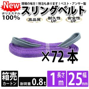 業務用 スリング スリングベルト ナイロンスリング ベルトスリング 1m 25mm カートン 100本 引っ越し まとめて セット 大量 吊り具|bestanswe