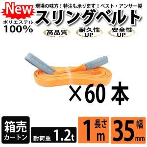 業務用 スリング スリングベルト ナイロンスリング ベルトスリング 1m 35mm カートン 80本 引っ越し まとめて セット 大量 吊り具|bestanswe