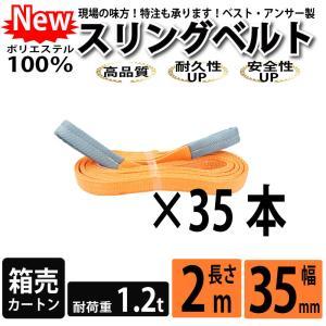 業務用 スリング スリングベルト ナイロンスリング ベルトスリング 2m 35mm カートン 50本 引っ越し まとめて セット 大量 吊り具|bestanswe