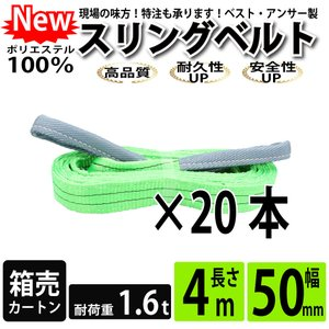 業務用 スリング スリングベルト ナイロンスリング ベルトスリング 4m 50mm カートン 24本 引っ越し まとめて セット 大量 吊り具|bestanswe