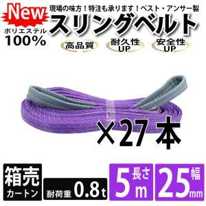 業務用 スリング スリングベルト ナイロンスリング ベルトスリング 5m 25mm カートン 40本 引っ越し まとめて セット 大量 吊り具|bestanswe