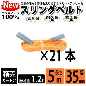 業務用 スリング スリングベルト ナイロンスリング ベルトスリング 5m 35mm カートン 30本 引っ越し まとめて セット 大量 吊り具|bestanswe