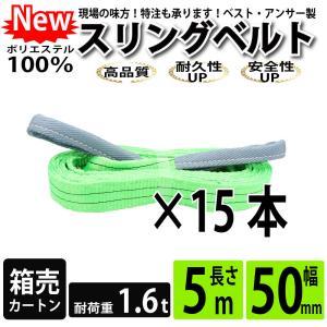 業務用 スリング スリングベルト ナイロンスリング ベルトスリング 5m 50mm カートン 20本 引っ越し まとめて セット 大量 吊り具|bestanswe